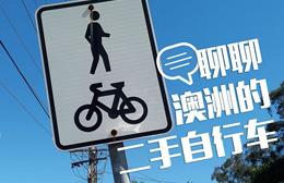 骑行在澳洲 之 聊聊澳洲的二手自行车