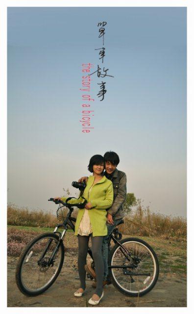 浪漫单车故事图片